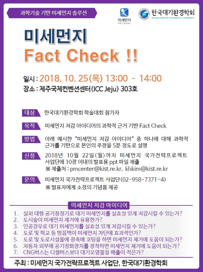 이미지 1:2018년 정기학술대회 Fact Check Event!!