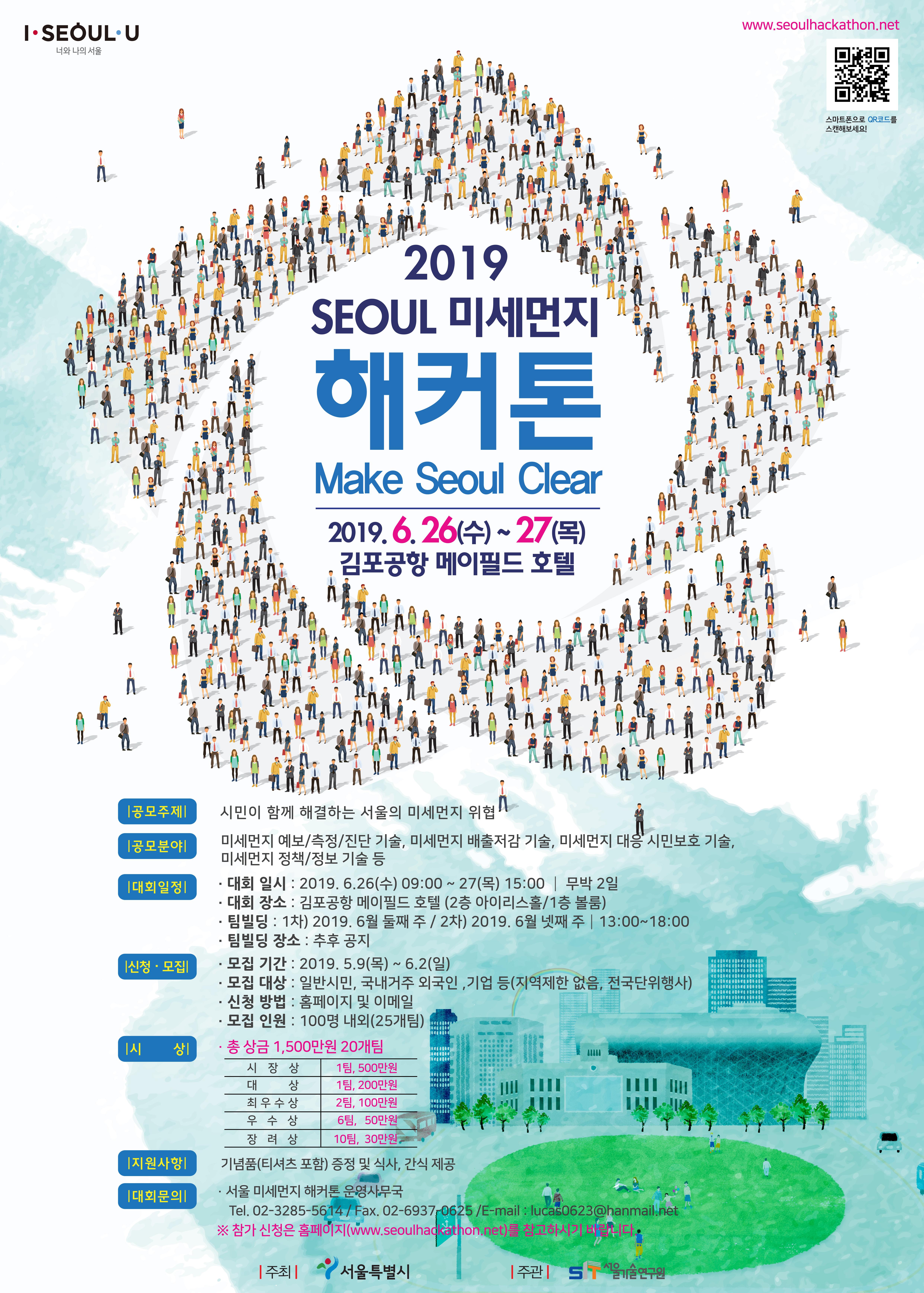 이미지 1:<font color=#008080>2019 SEOUL 미세먼지 해커톤 Make Seoul Clear 개최 안내