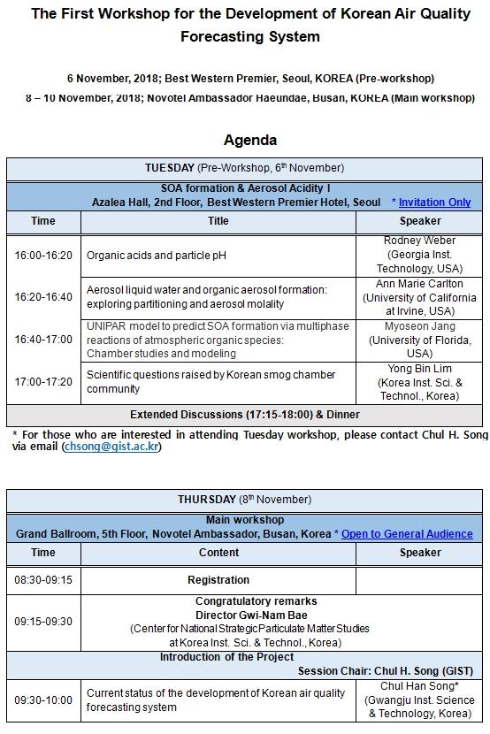 이미지 1:[GIST]한국형 대기질 모델링 시스템 개발을 위한 국제워크샵 개최