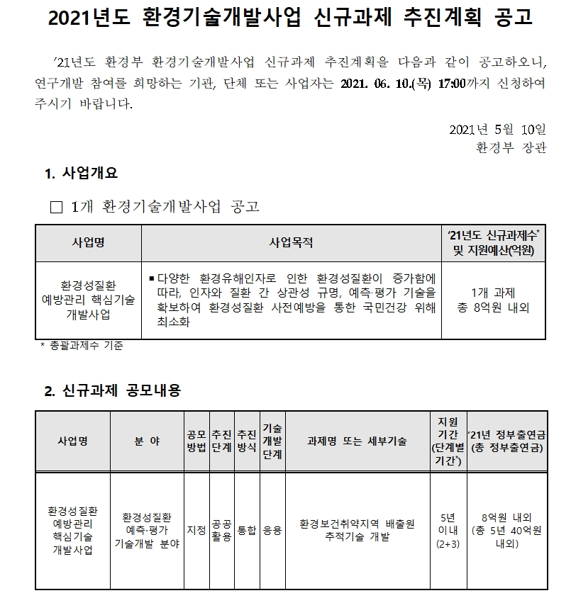 이미지 1:[한국환경산업기술원] 2021년 환경성질환 예방관리 핵심기술개발사업 신규과제 추진계획 공고