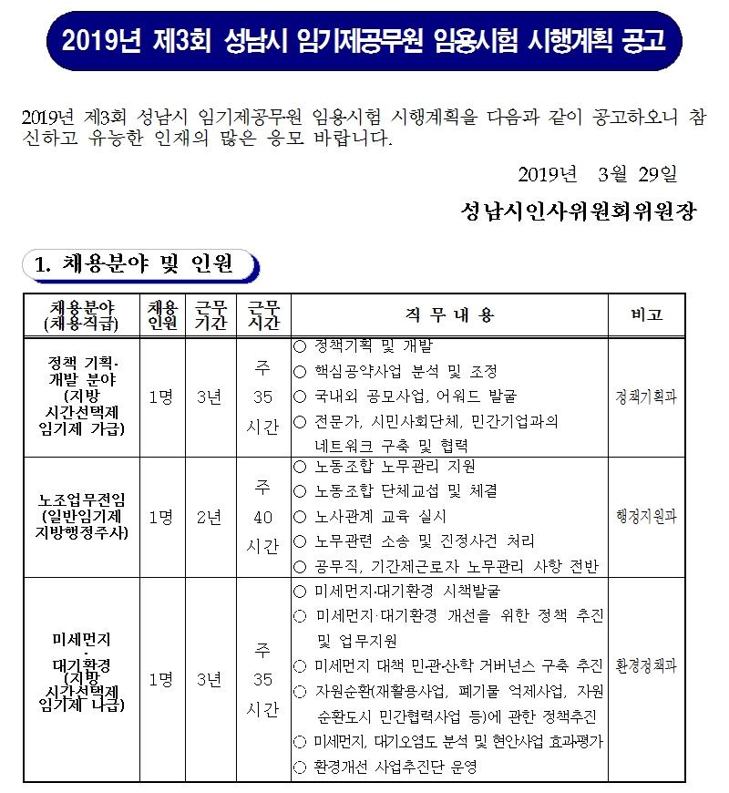 이미지 1:[성남시] 2019년 제3회 성남시 임기제공무원 임용시험 시행계획 공고