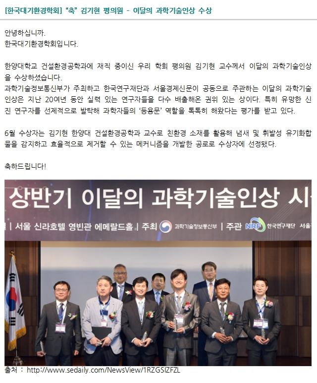 """이미지 1:""""축"""" 김기현 평의원 - 이달의 과학기술인상 수상"""