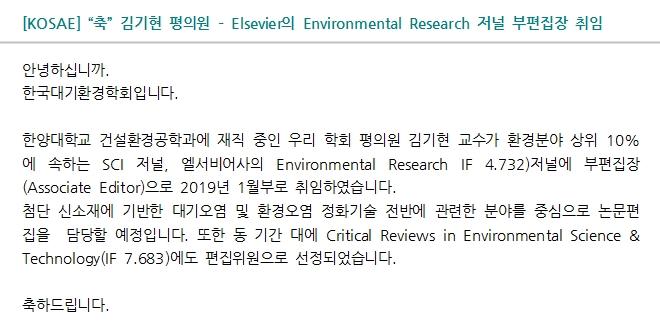 """이미지 1:<font color=#008080>""""축"""" 김기현 평의원 – Elsevier의 Environmental Research 저널 부편집장 취임"""