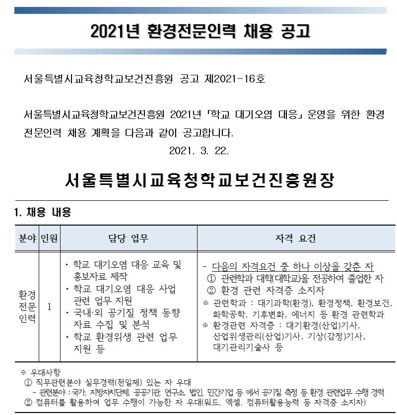 이미지 1:[서울시교육청 학교보건진흥원] 2021년 환경전문인력 채용 공고