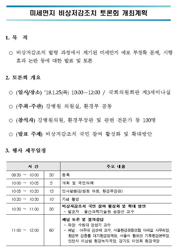 이미지 1:[환경부] 미세먼지 비상저감조치 토론회 개최