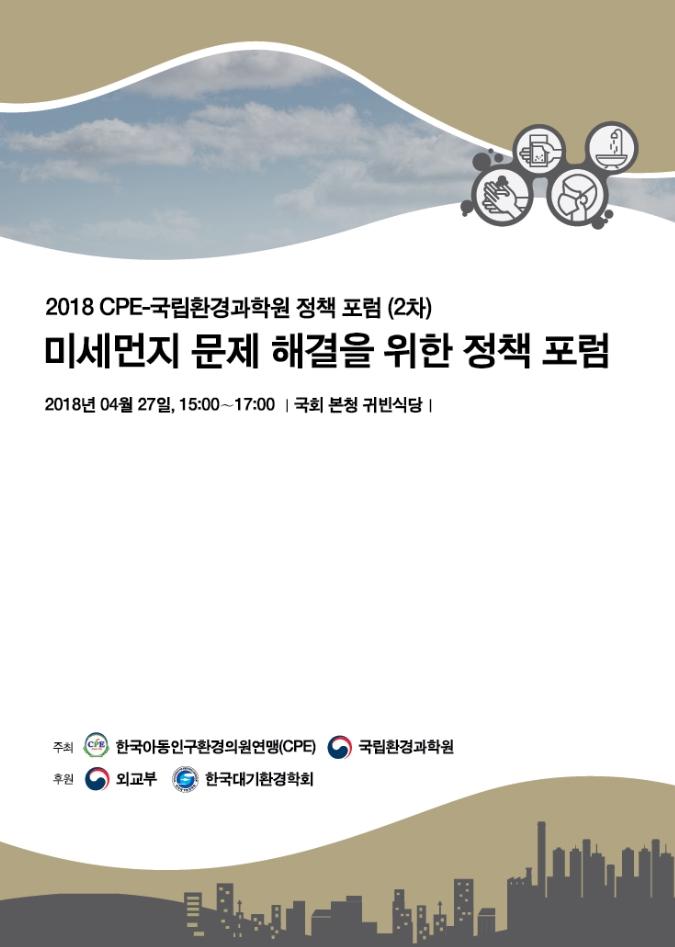 이미지 1:[국립환경과학원] 2018 CPE-국립환경과학원 정책 포럼(2차) 개최