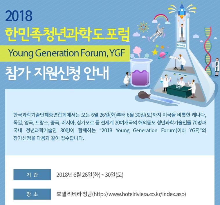 이미지 1:[한국과총]2018한민족청년과학도포럼(Young Generation Forum, YGF) 참가 지원신청 안내