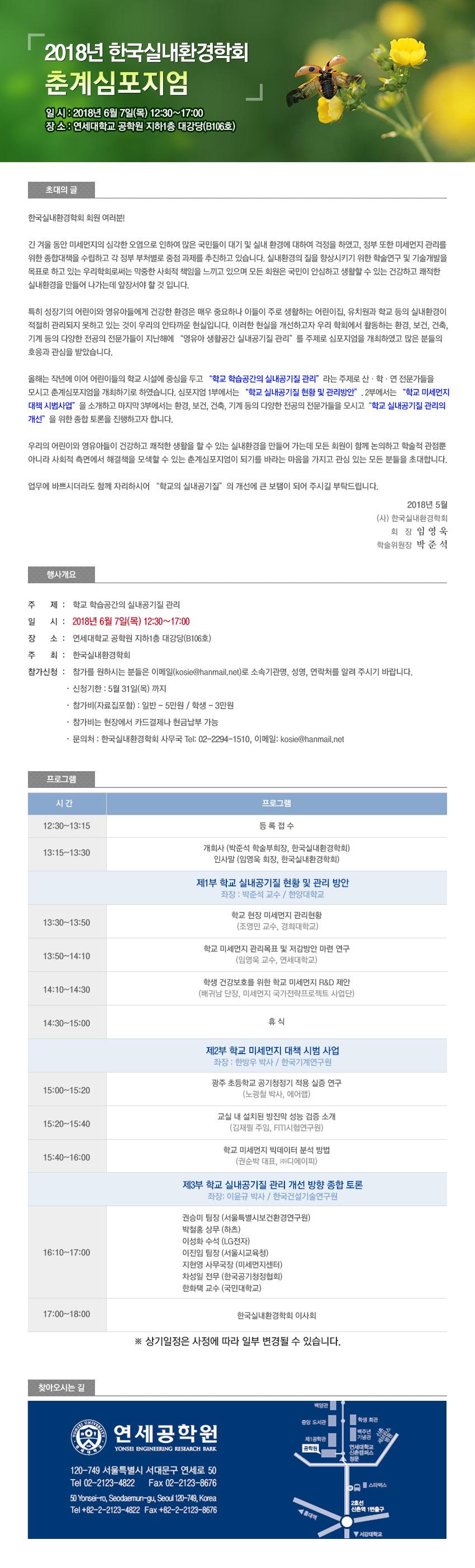 이미지 1:[한국실내환경학회] 춘계심포지엄 개최 안내
