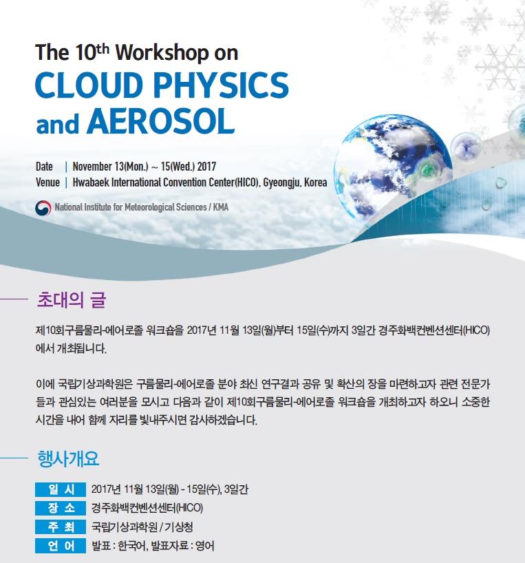 이미지 1:[국립기상과학원] 제10회 구름물리-에어로졸 워크숍 개최