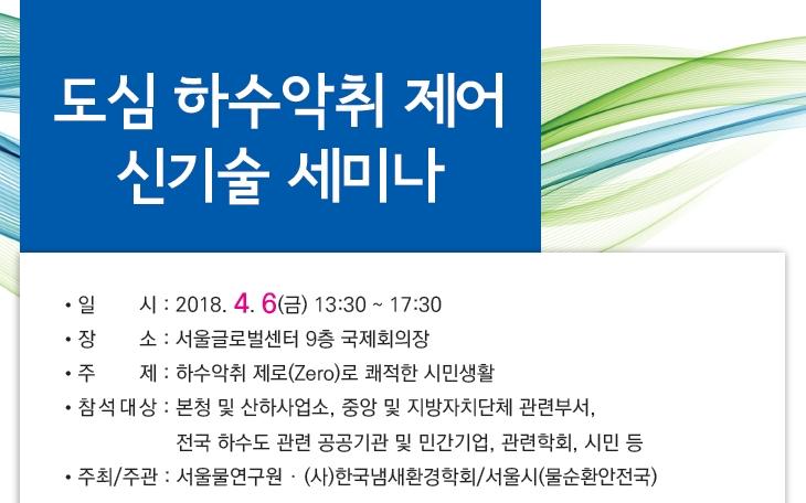 이미지 1:[서울시] 도심 하수악취 제어 신기술 세미나 개최 안내