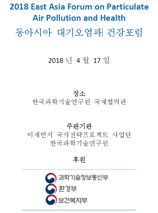 이미지 1:[미세먼지사업단] 2018 동아시아 포럼 개최