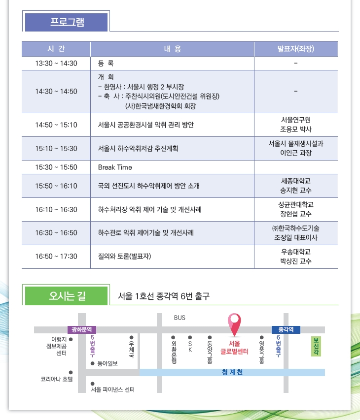 이미지 2:[서울시] 도심 하수악취 제어 신기술 세미나 개최 안내
