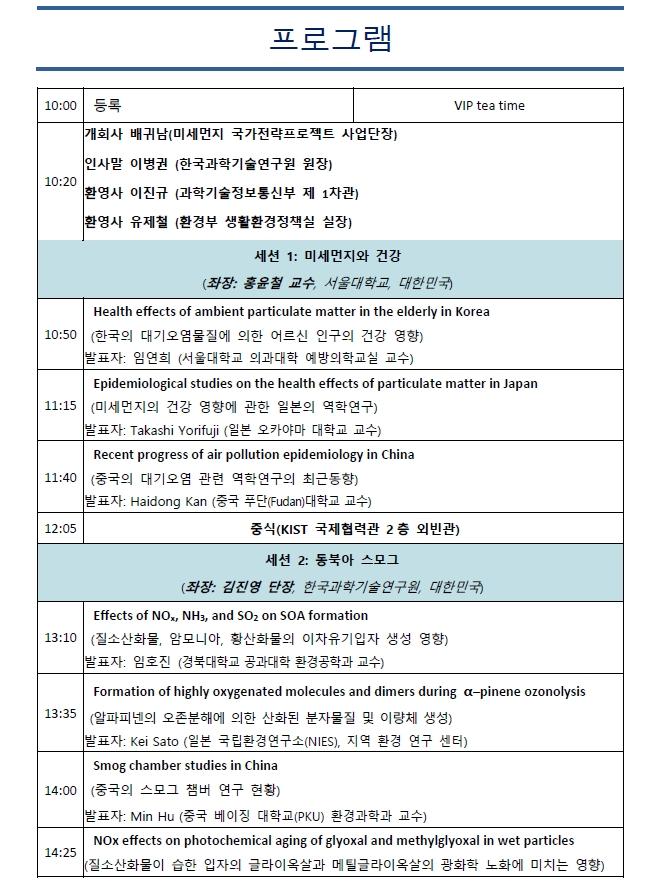 이미지 2:[미세먼지사업단] 2018 동아시아 포럼 개최