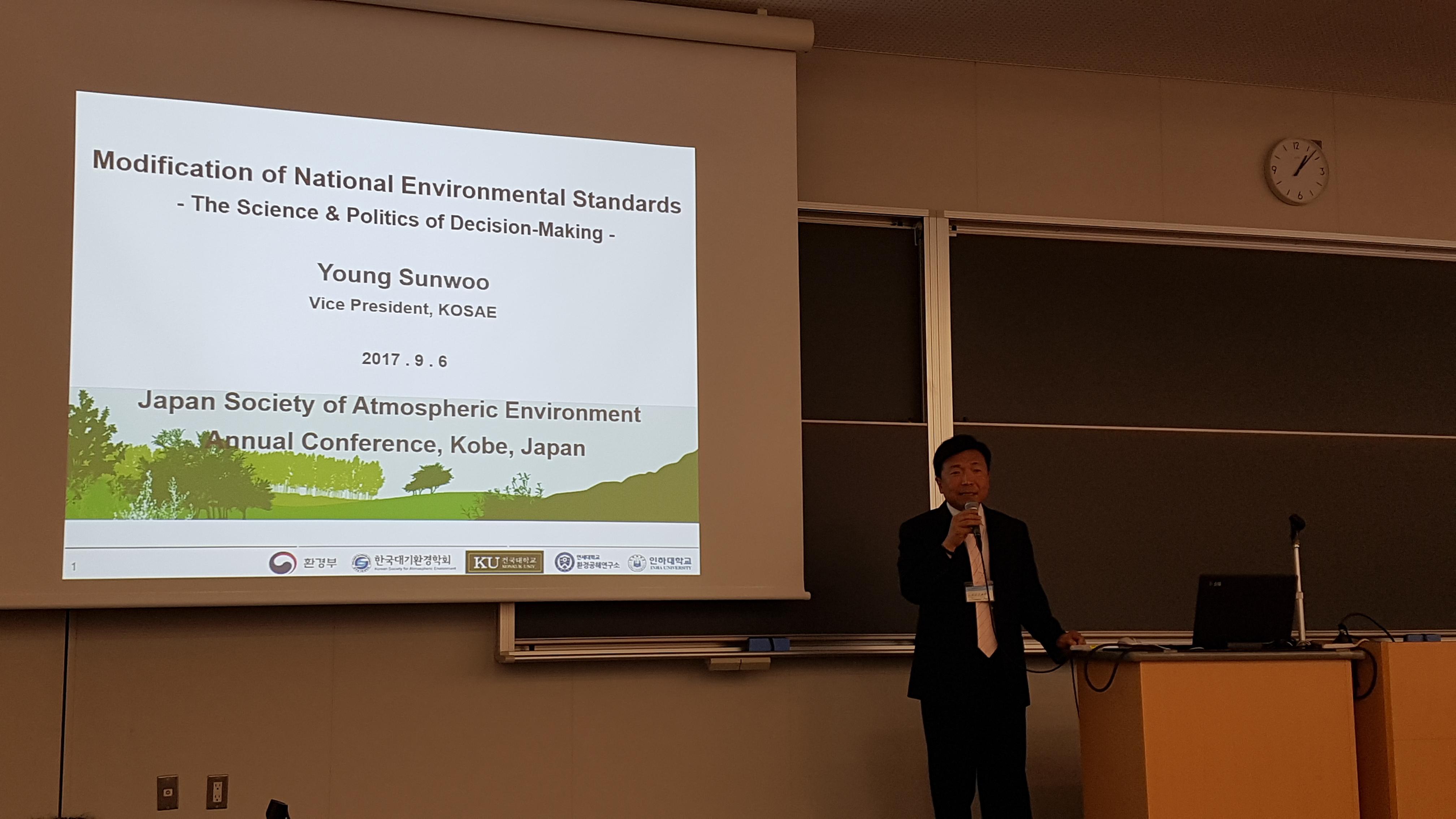 이미지 1:2017 일본대기환경학회