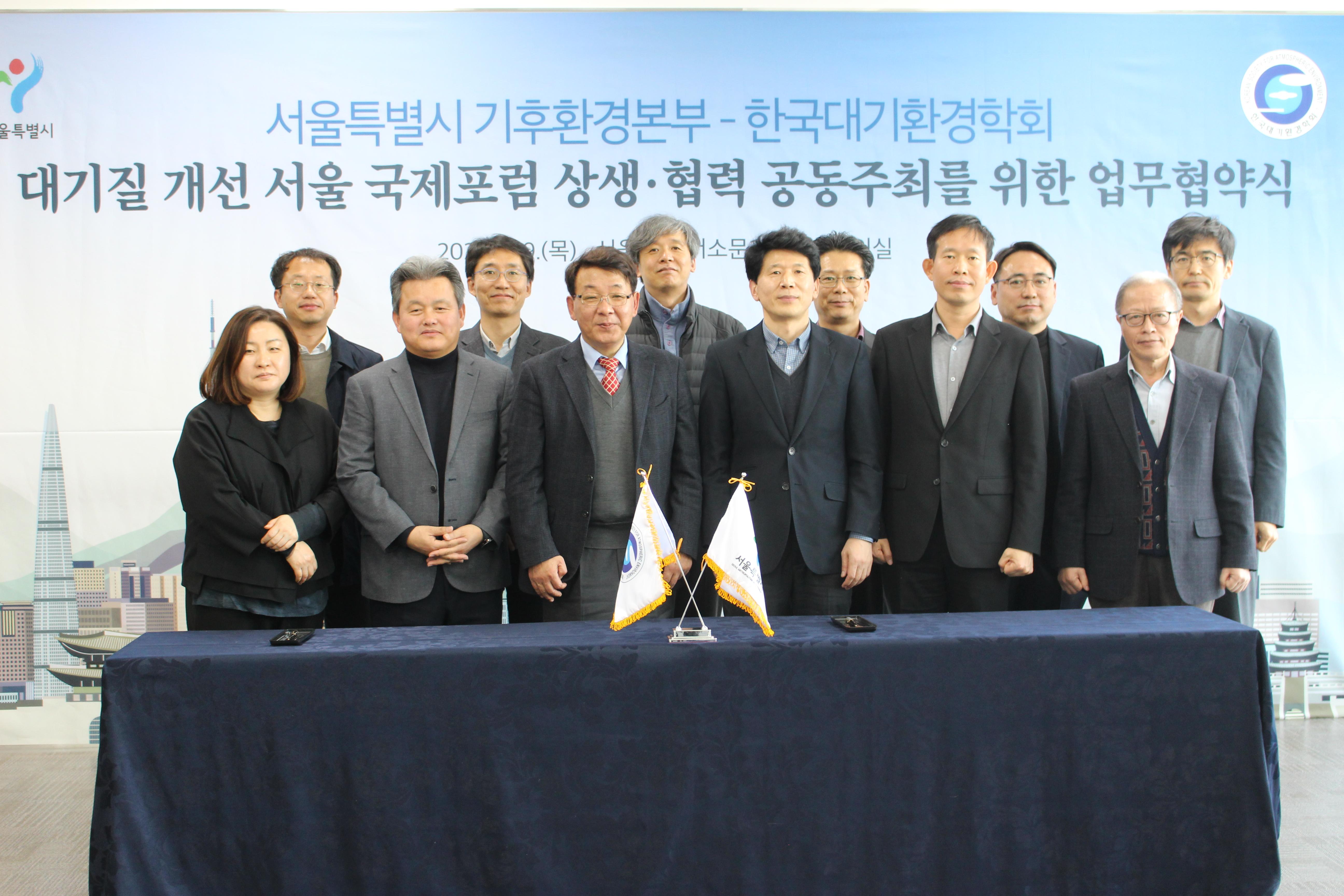 이미지 1:한국대기환경학회와 서울특별시 기후환경본부 업무협약식