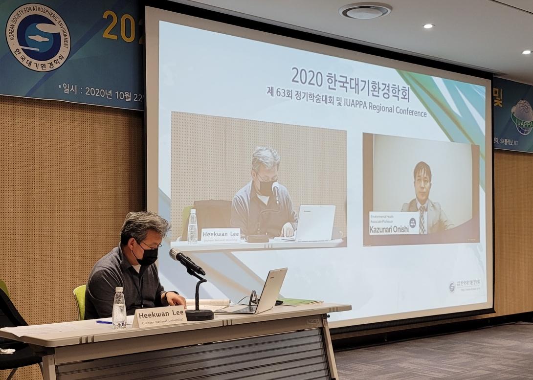 이미지 1:2020년 정기학술대회