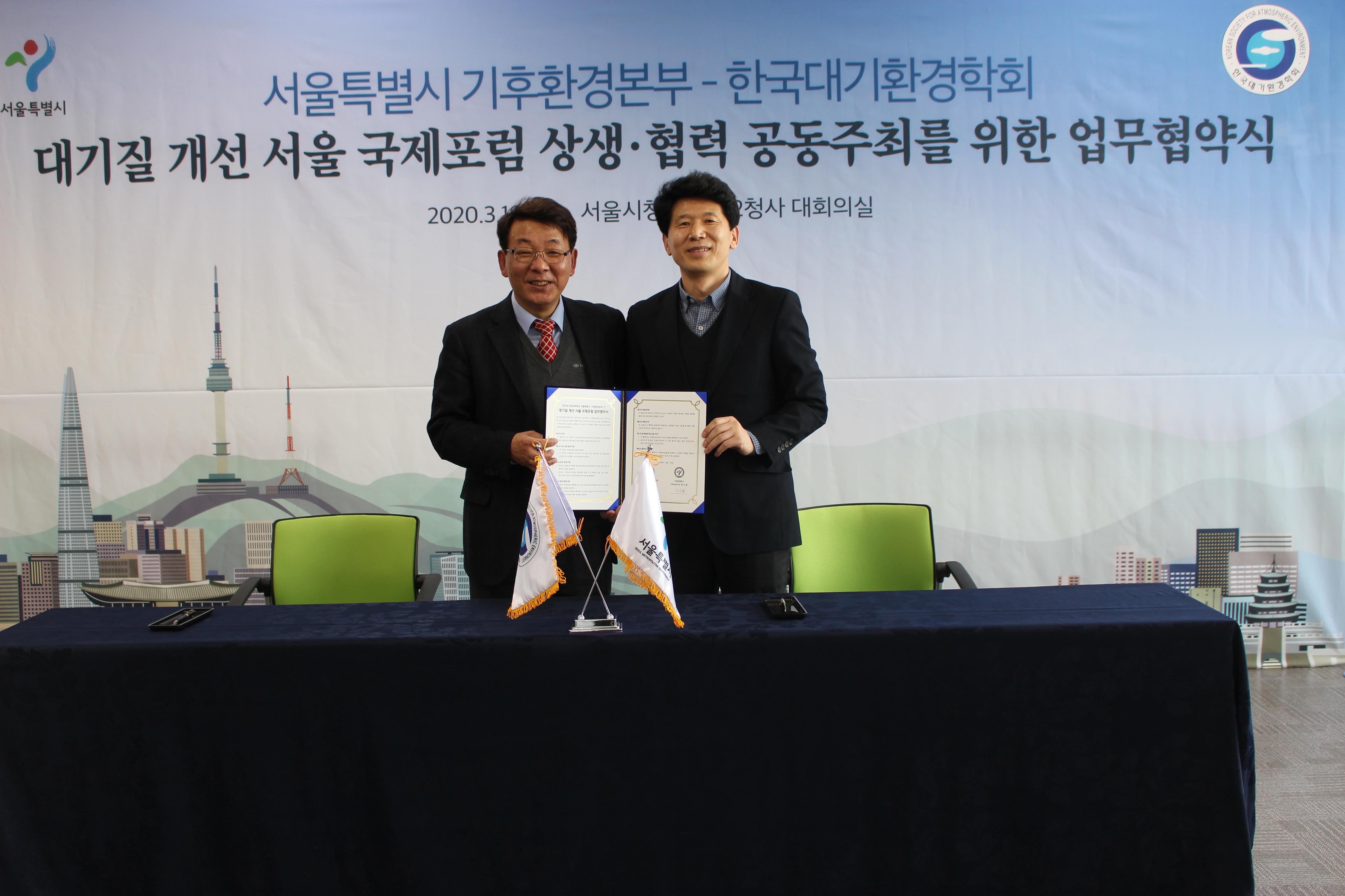 이미지 2:한국대기환경학회와 서울특별시 기후환경본부 업무협약식