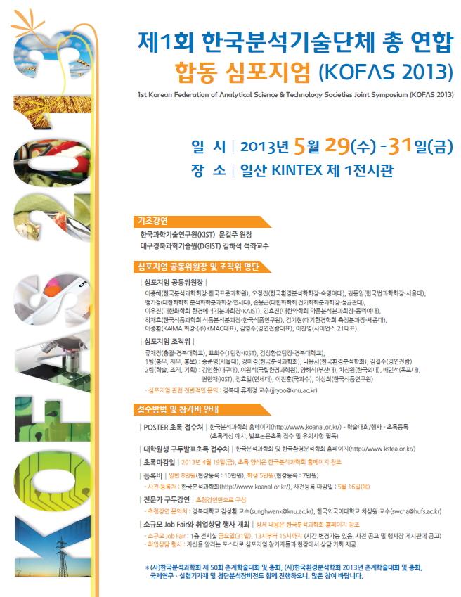 이미지 1:[측정] 제1회 한국분석기술단체 총연합 합동심포지엄